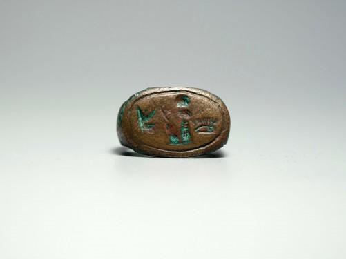 Egyptian Bronze King's Ring
